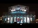 Круг Света 2018 Большой театр