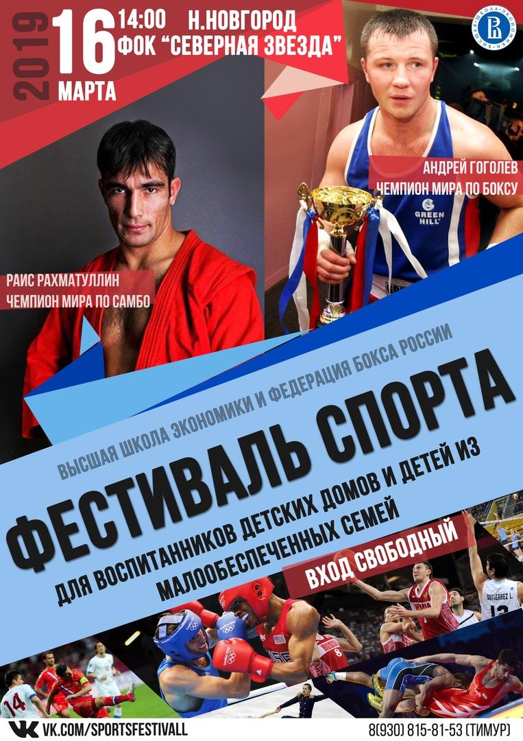 Афиша Фестиваль спорта