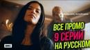 Бойтесь Ходячих мертвецов 4 сезон 9 серия - ВСЕ ПРОМО НА РУССКОМ