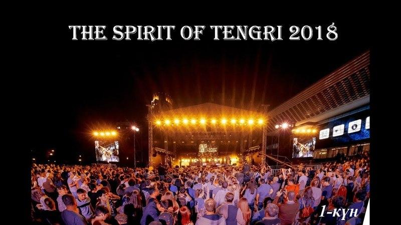 The spirit of Tengri 2018