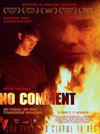 «No comment» (2014) смотреть онлайн в хорошем качестве HD