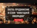 Digital продвижение в сезон Новогодней лихорадки Ольга Сурина