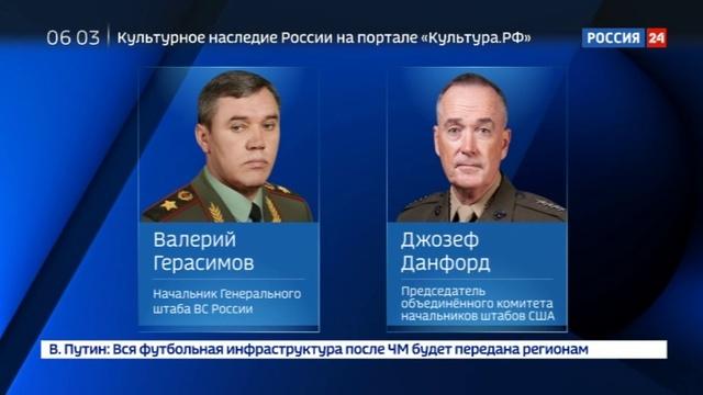 Новости на Россия 24 • Генералы Герасимов и Данфорд обсудят деэскалацию напряженности