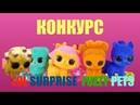 НОВОГОДНИЙ КОНКУРС LOL SURPRISE FUZZY PETS! Куклы ЛОЛ Розыгрыш на ЛОЛ ПИТОМЦЫ серия 5