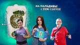 На мальдивы с Dim Coffee 14.09.18 - 19.09.18