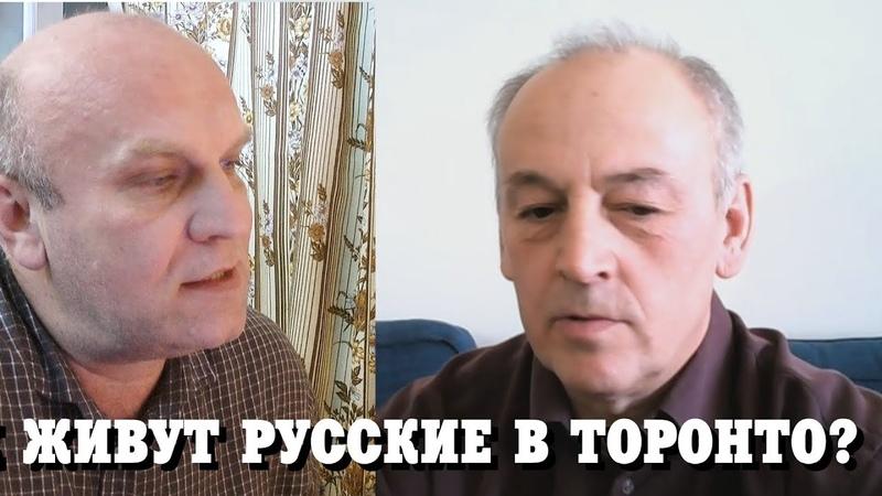 Как живут русские в Торонто Интервью с Сергеем Сергеевым основателем Фонда Культурного наследия