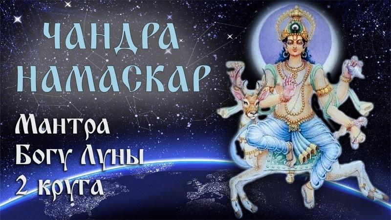 Чандра Намаскар. Приветствие Луне.