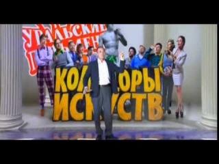 Уральские пельмени Гипноз кинозала