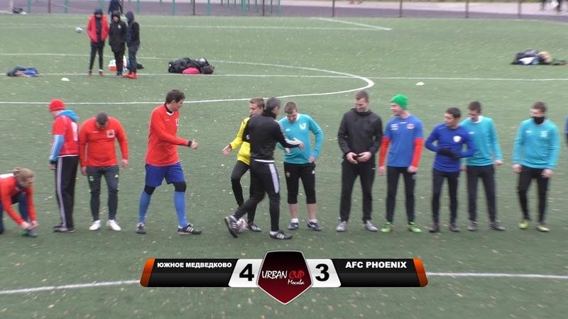 Южное Медведково 4-3 AFC Phoenix (Обзор матча)