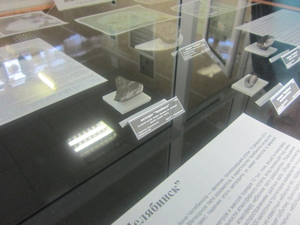осколки метеорита