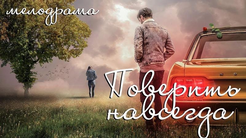 ПРЕМЬЕРА 2018 польются слезы! || ПОВЕРИТЬ НАВСЕГДА || Русские мелодрамы 2018 новинки HD