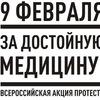 Митинг в защиту бесплатной медицины (Ижевск)