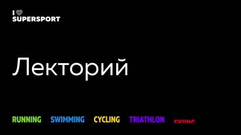 Try to tri_ как бегуну, пловцу или велосипедисту стать триатлетом