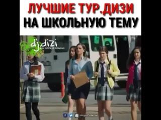 турецкие сериалы - turk diziler