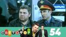 Светофор 3 сезон 14 серия (54 серия)
