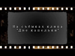 Татьяна Буланова и Марина Цхай на съёмках клипа Две капельки (нарезки)