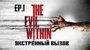 The Evil Within — Ep1.2 Выжившие Стрим