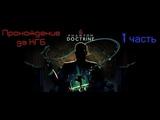 Phantom Doctrine. Прохождение (1 часть)