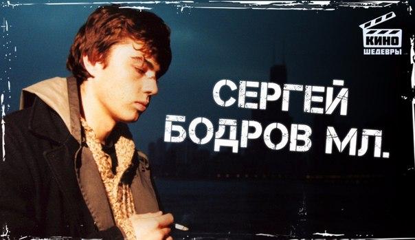 Все лучшие фильмы с великим Сергеем Бодровым младшим.