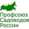 Дача и сад. Профсоюз Садоводов России