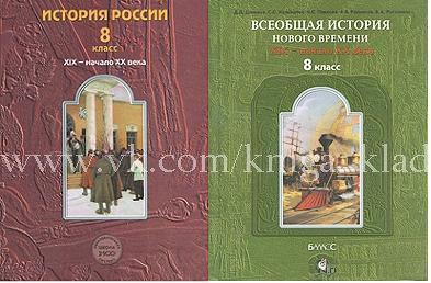 всеобщая россия история 8 класс учебник