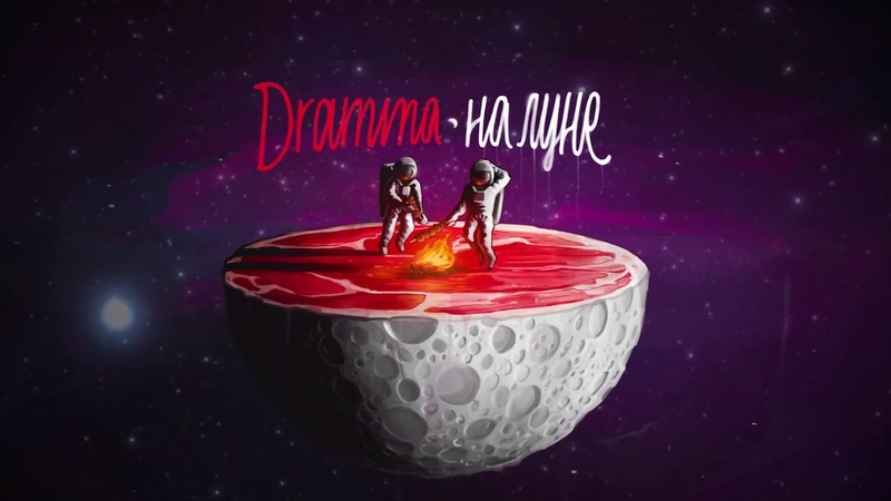Dramma На луне видео сэмплер
