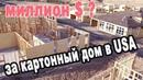 НИЩАЯ Американская деревня - Картонные дома в Америке Вся правда про жизнь в США и Канаде минусы