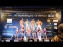 Чемпионат Ленинградской области по бодибилдингу, категория Фитнес модель. 29.09.г.Луга