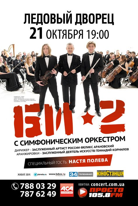 би-2 в днепропетровске,октябрь