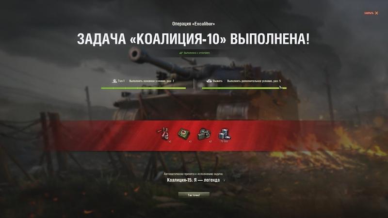 [World of Tanks] Операция Excalibur: выполняем с отличием ЛБЗ 2.0 Коалиция-10 [Образцовые бои] 61