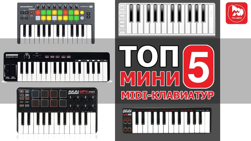 ТОП-5 Мини MIDI-клавиатур (Best Midi Keyboards for Home Studio)