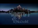 Десятое Королевство 169 - Часть 1