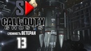 Call of Duty Ghosts (сложность Ветеран) - 13 Конечная станция