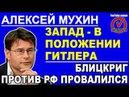 Алексей Мухин Запад пребывает в растерянности поскольку быстрой победы не получилось 25 04 2018