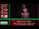 Лирическая комедия СТАРАЯ ДЕВА