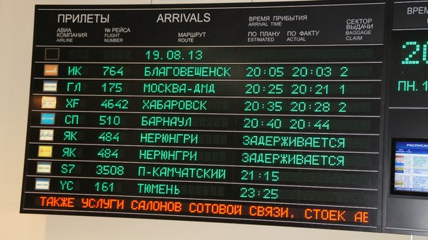 Аэропорт пхукета онлайн табло вылета