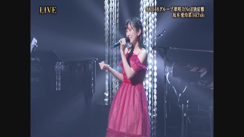[NaishoGroup] 190111 AKB48グループ歌唱力No.1決定戦 決勝大会 決勝/HKT48 Sakamoto Erena (島谷ひとみ - 亜麻色の髪の乙女)