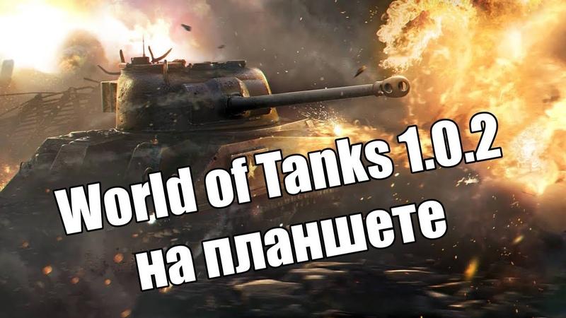 Обзор World of Tanks 1.0.2 для планшета for tablet Chuwi Hi8 тест игр Ник и Китай » Freewka.com - Смотреть онлайн в хорощем качестве