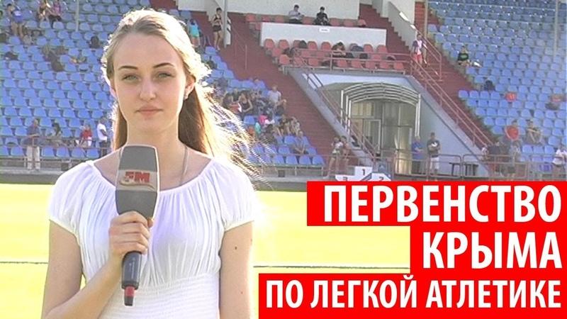 Первенство Крыма по легкой атлетике собрало сильнейших спортсменов Республики