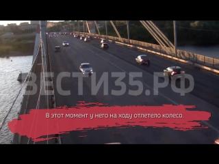 У ВАЗа на ходу отлетело колесо на Октябрьском мосту в Череповце