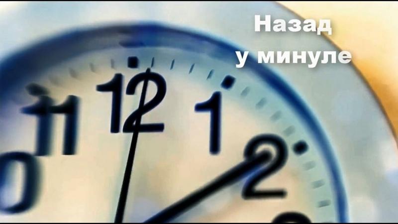Тарановський Олександр в фільмі Подорож у часі.