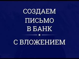 Создание произвольного документа в банк с вложением в клиент-банке