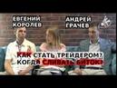 Как стать трейдером Когда сливать биток Интервью Андрей Грачев и Евгений Королев