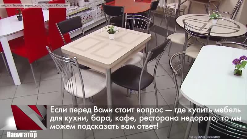 Новый Стиль Столы кухонные и барные