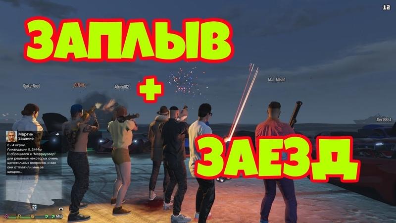 ЗАПЛЫВ ЗАЕЗД В ГТА 5 ОНЛАЙН GTA 5 online