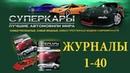 Суперкары. Лучшие автомобили мира ● ДеАгостини ● Журналы часть 1 (№1-№40)