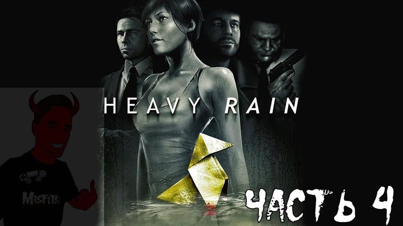 Heavy Rain PS4 ► Прохождение на русском ► Часть 4
