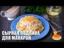 Сырная подлива для макарон видео рецепт