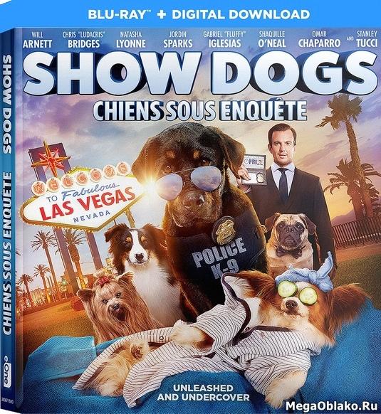Псы под прикрытием / Show Dogs (2018/BDRip/HDRip)
