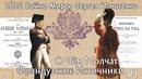 1812 Война Миров Сергея Игнатенко - О Чём Молчат Французские Источники 1